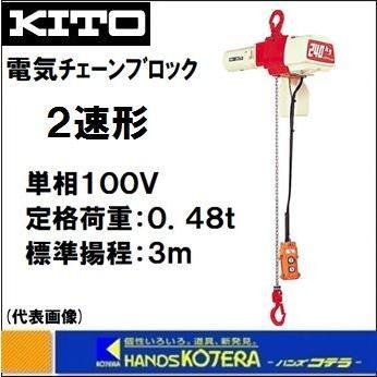 【代引き不可】【メーカー直送品】【キトー KITO】 電気チェーンブロック 2速形 ED48ST 定格荷重480kg 揚程3m 単相100V