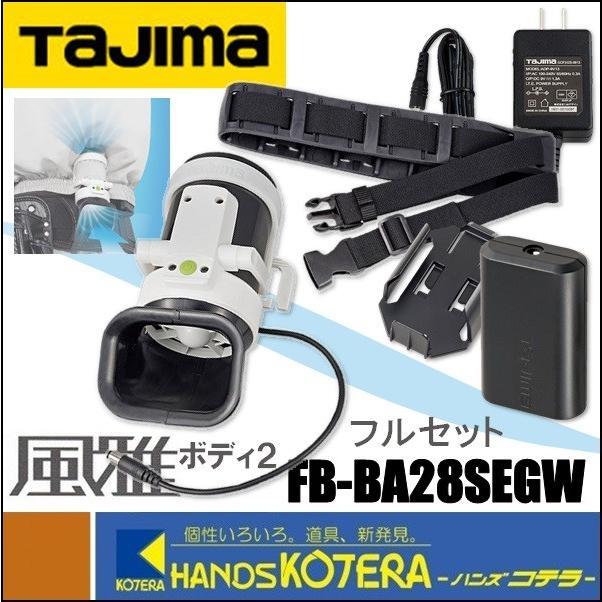 【Tajima タジマ】2018年型 衣服用空調ファン 清涼ファン風雅ボディ2 フルセット FB-BA28SEGW ファン+バッテリ+ベルト他付