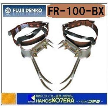 【在庫あり】【藤井電工】ツヨロン 木登り器 FR-100-BX