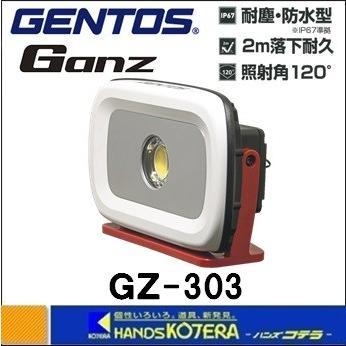 【GENTOS ジェントス】 ジェントス】 ジェントス】 COB LEDワークライト LED作業灯 GZ-303 4200ルーメン AC電源/充電池兼用 a06