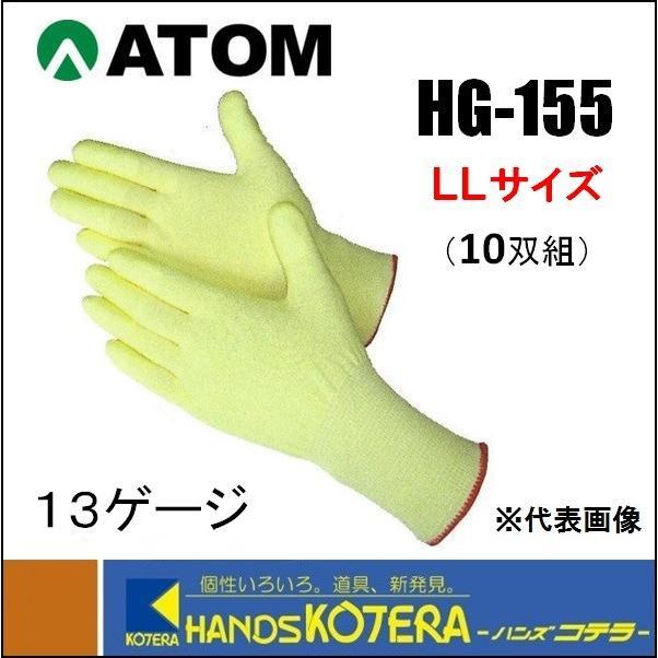 【ATOM アトム】耐切創手袋(薄手) 13GケブラーSD ニトリル指先コート LLサイズ  HG-155-LL(10双組)