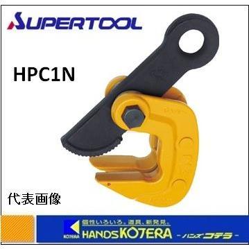 【スーパーツール】 水平横吊クランプ HPC1N 1.0ton クランプ範囲:1〜40mm