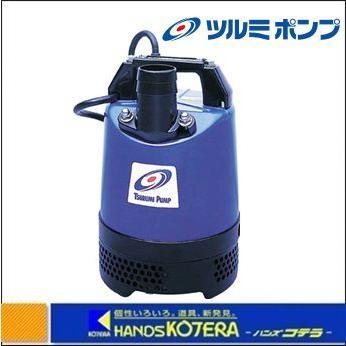 【在庫あり】【鶴見製作所 ツルミ】水中ポンプ 一般工事排水用水中ハイスピンポンプ 60HZ LB-480-62 非自動形