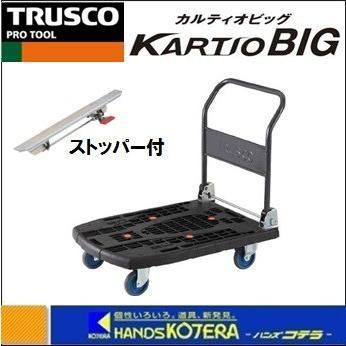 【代引き不可】【TRUSCO トラスコ】 軽量樹脂製台車カルティオビッグ 折りたたみハンドル・ストッパー付 900X600 ブラック MPK-906-BK-S