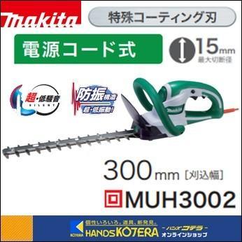 makita マキタ ☆送料無料☆ 当日発送可能 生垣バリカン 刈込幅300mm 特殊コーティング刃 MUH3002 賜物