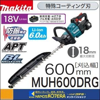 【makita マキタ】18V充電式生垣バリカン 刈込幅600mm 特殊コーティング刃仕様 MUH600DRG ※6.0Ahバッテリ・充電器付