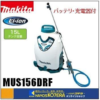 【makita マキタ】充電式噴霧器 MUS156DRF 18V 3.0Ah タンク容量15L(バッテリ+充電器付)