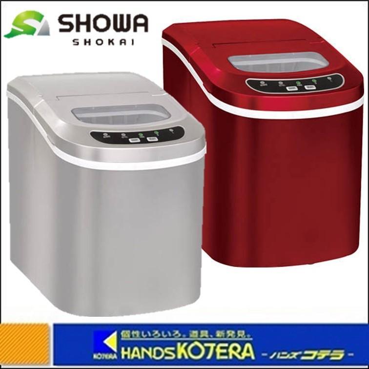【SHOWA 昭和商会】高速製氷機 シルバー/レッド N15