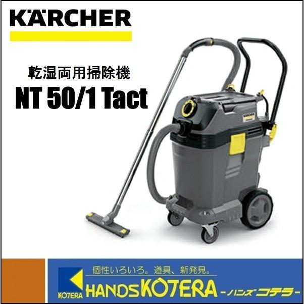 【代引き不可】【KARCHER ケルヒャー】乾湿両用掃除機 NT50/1Tact バキュームクリーナー