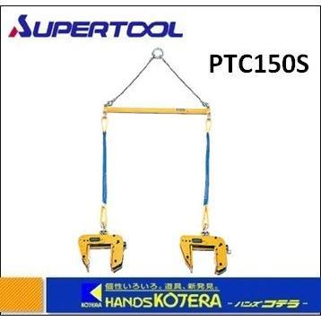 【代引き不可】【スーパーツール】パネル·梁吊 天秤セット PTC150S クランプ範囲:60·140mm