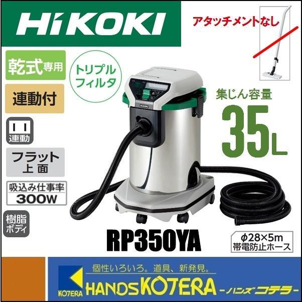 【代引き不可】【HiKOKI 工機ホールディングス】 電動工具用集じん機 乾式専用 RP350YA 集じん容量:35L 連動付