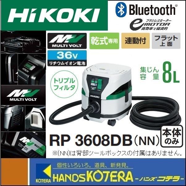【代引き不可】【HiKOKI 工機】マルチボルト(36V) コードレスクリーナー(乾式専用)粉じん用フィルタ装備 RP3608DB(NN) 本体のみ ※電池・充電器別売