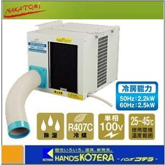 【代引き不可】【車上渡し品】【NAKATOMI ナカトミ】天吊り型スポットクーラー(単相100V) SAC-2500C *個人様宅配送不可