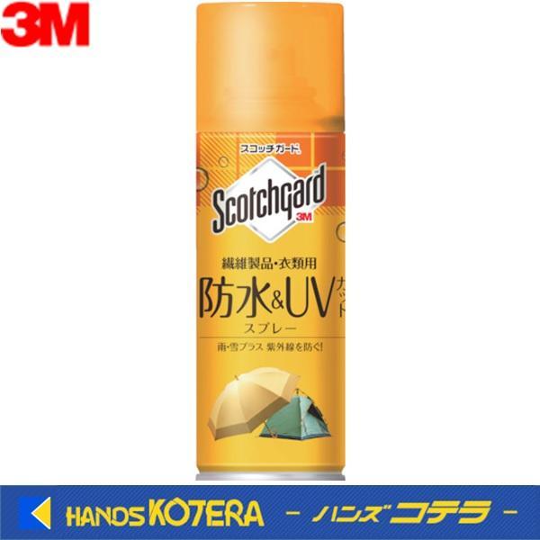 【3M  スリーエム】スコッチガード 防水&UVカットスプレー 繊維製品・衣類用 300ml SG-V300SEN|handskotera