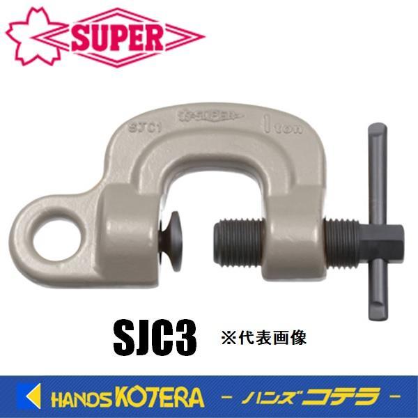 【スーパーツール】 スクリューカムクランプ J型 (シングル・アイタイプ) SJC3 3ton