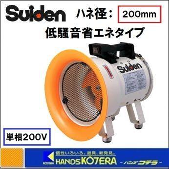 【代引き不可】【Suiden スイデン】ジェットスイファン 省エネ・低騒音化タイプ 送風機 SJF-200L-2 単相200V ハネ径:200mm