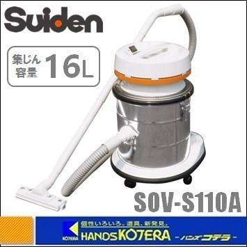 【代引き不可】【Suiden スイデン】ハイパワークリーナー(乾湿両用)集じん容量16L SOV-S110A