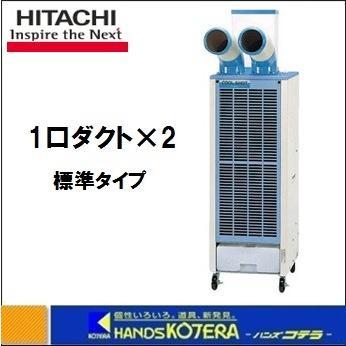 【代引き不可】【HITACHI日立】COOL SHOT スポットエアコン SR-P40YTE8(一口ダクトx2付)標準タイプ 三相200V スリム床置型