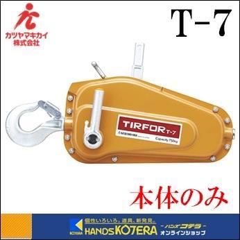 【在庫あり】【カツヤマキカイ】TIRFOR チルホール T-7(本体のみ)