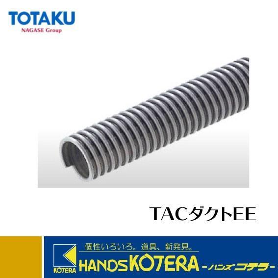 【代引き不可】【TOTAKU トータク】TACダクトEE φ200×20m(定尺) 203.7×217.1