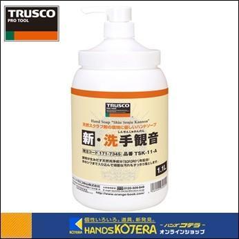 TRUSCO トラスコ ハンドソープ 日本限定 新 1.1L ポンプ本体 スーパーセール期間限定 洗手観音 TSK-11-A