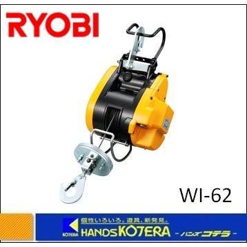 【RYOBI リョービ】プロ用ツール ウインチ WI-62(4mm×21m)最大吊上荷重60kg 100V、12A、1100W