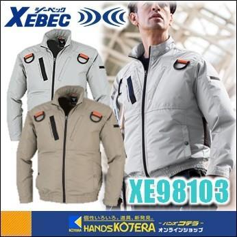 【XEBEC ジーベック】空調服 遮熱ハーネスブルゾン (ポリエステル100%)服のみ S〜5L シルバーグレー/キャメル XE98103