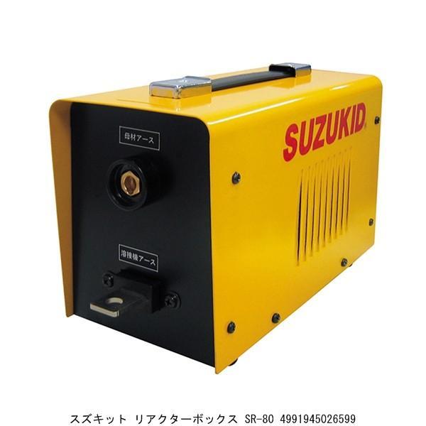 スズキッド リアクターボックス SR-80 (2229030) 送料区分A 代引不可・返品不可(WEB専)