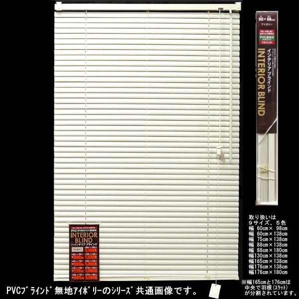 PVCブラインド 無地 人気の定番 60×138cm アイボリー 爆買いセール 6938515 通常配送 送料別