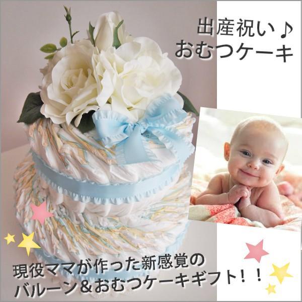おむつケーキ 出産祝いギフト オムツケーキ 御祝 ギフト ベビーギフト 男の子用 GIRL 女の子用 for BOY 2ステップおむつケーキ 高級品 あすつく 引出物