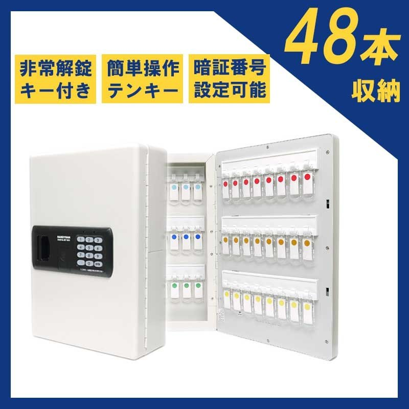 キーボックス 限定タイムセール 壁掛け 48本吊 テンキー 人気 キーレス タイプ 暗証番号 電池式 非常解錠キー付 DKB-48