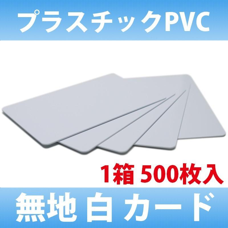 半額 プラスチックカード 社員証 学生証 IDカード 500枚入 事務用品 入退室管理 カード 送料無料カード決済可能