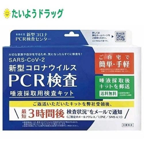 当店一番人気 PCR検査 新型コロナウイルス 唾液採取用検査キット 国内在庫