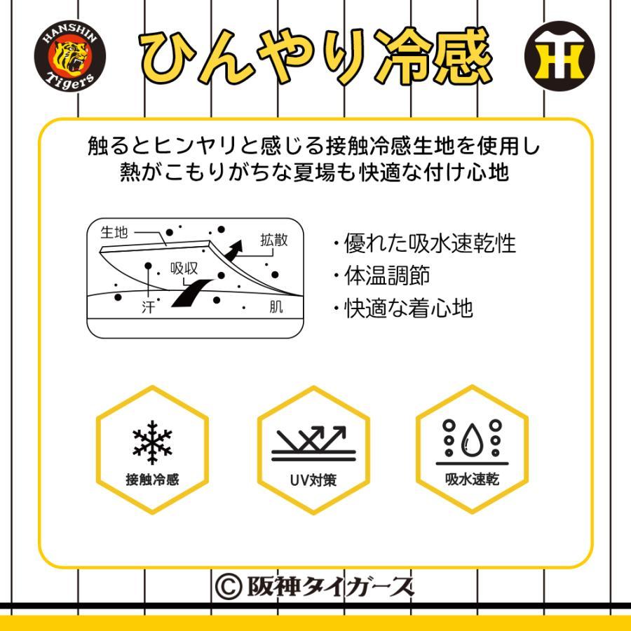 阪神タイガース 阪神グッズ Mサイズ 冷感 洗える マウスカバー 3Dマウスカバー ひんやり hangaa 02