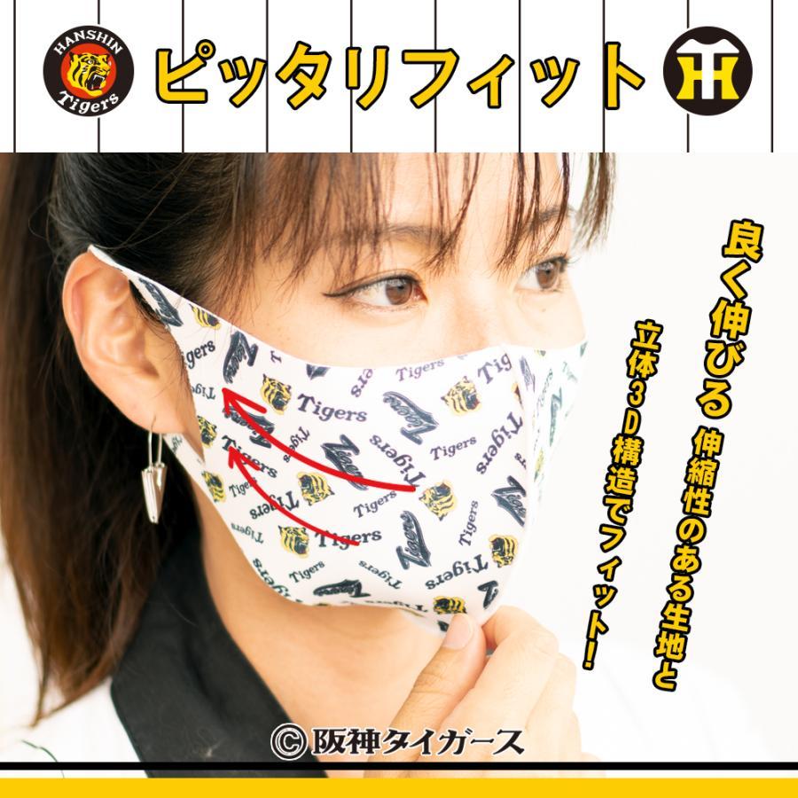 阪神タイガース 阪神グッズ Mサイズ 冷感 洗える マウスカバー 3Dマウスカバー ひんやり hangaa 04