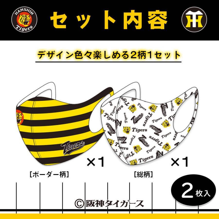 阪神タイガース 阪神グッズ Mサイズ 冷感 洗える マウスカバー 3Dマウスカバー ひんやり hangaa 08