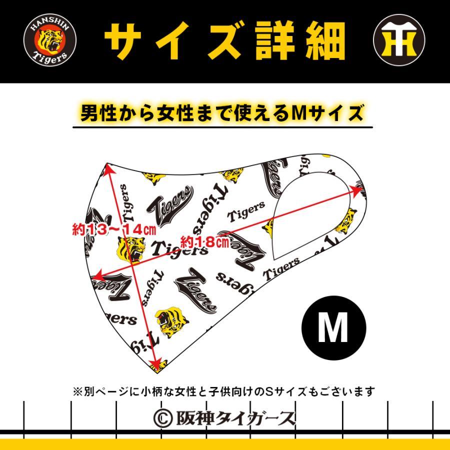 阪神タイガース 阪神グッズ Mサイズ 冷感 洗える マウスカバー 3Dマウスカバー ひんやり hangaa 06
