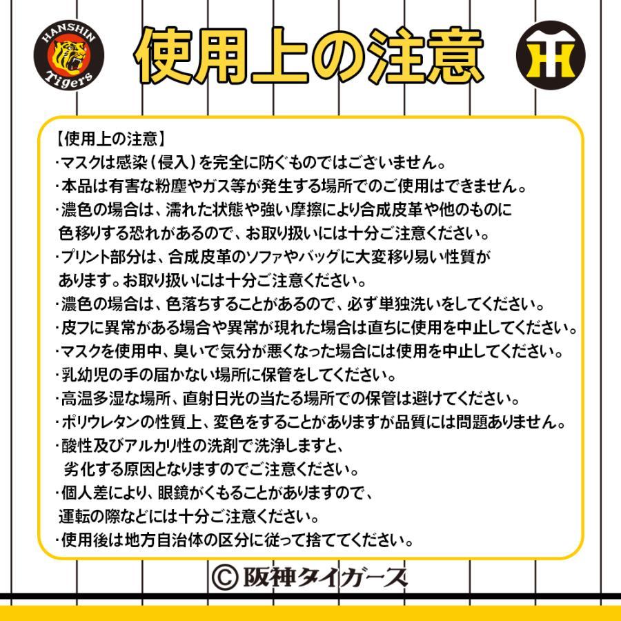 阪神タイガース 阪神グッズ Mサイズ 冷感 洗える マウスカバー 3Dマウスカバー ひんやり hangaa 07