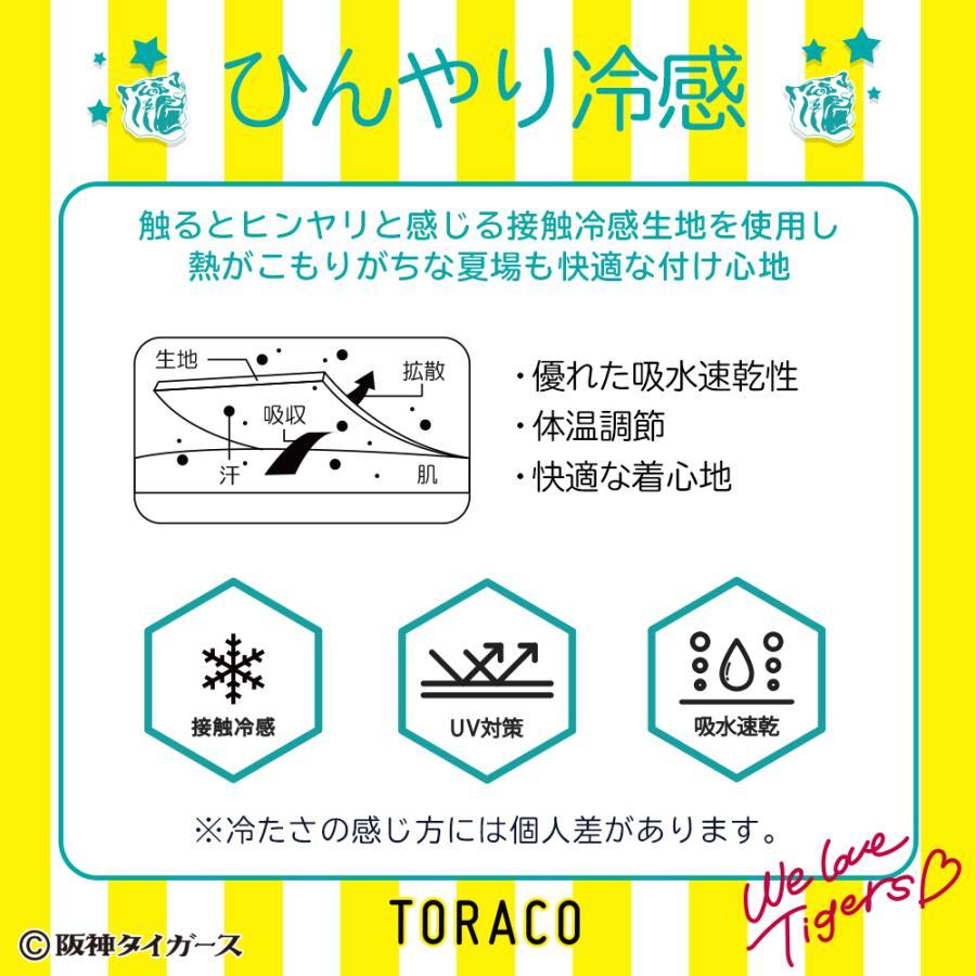 TORACO ひんやり 冷感 洗える マウスカバー TORACO ひんやり 阪神タイガース 阪神グッズ Mサイズ hangaa 02