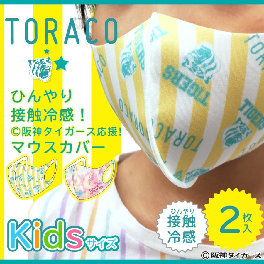 TORACO 冷感 洗える マウスカバー 阪神タイガース 阪神グッズ 子供用 Sサイズ|hangaa