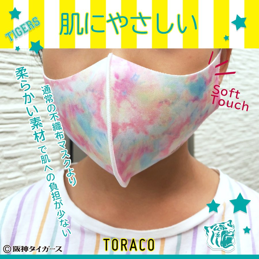 TORACO 冷感 洗える マウスカバー 阪神タイガース 阪神グッズ 子供用 Sサイズ|hangaa|03