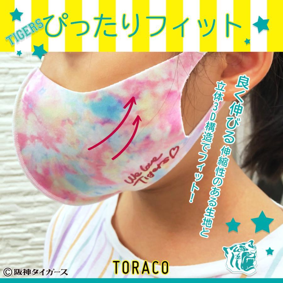 TORACO 冷感 洗える マウスカバー 阪神タイガース 阪神グッズ 子供用 Sサイズ|hangaa|04