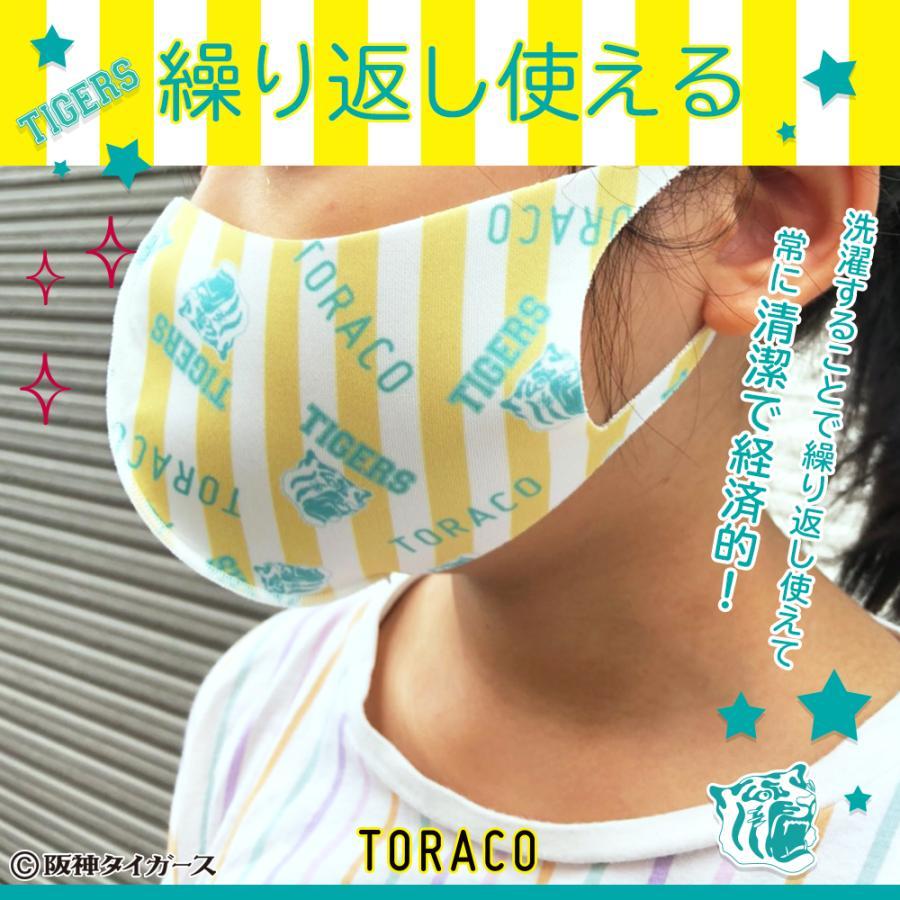 TORACO 冷感 洗える マウスカバー 阪神タイガース 阪神グッズ 子供用 Sサイズ|hangaa|05