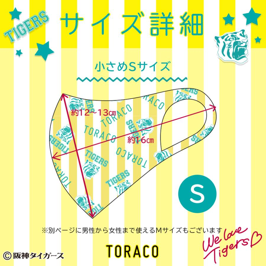 TORACO 冷感 洗える マウスカバー 阪神タイガース 阪神グッズ 子供用 Sサイズ|hangaa|07