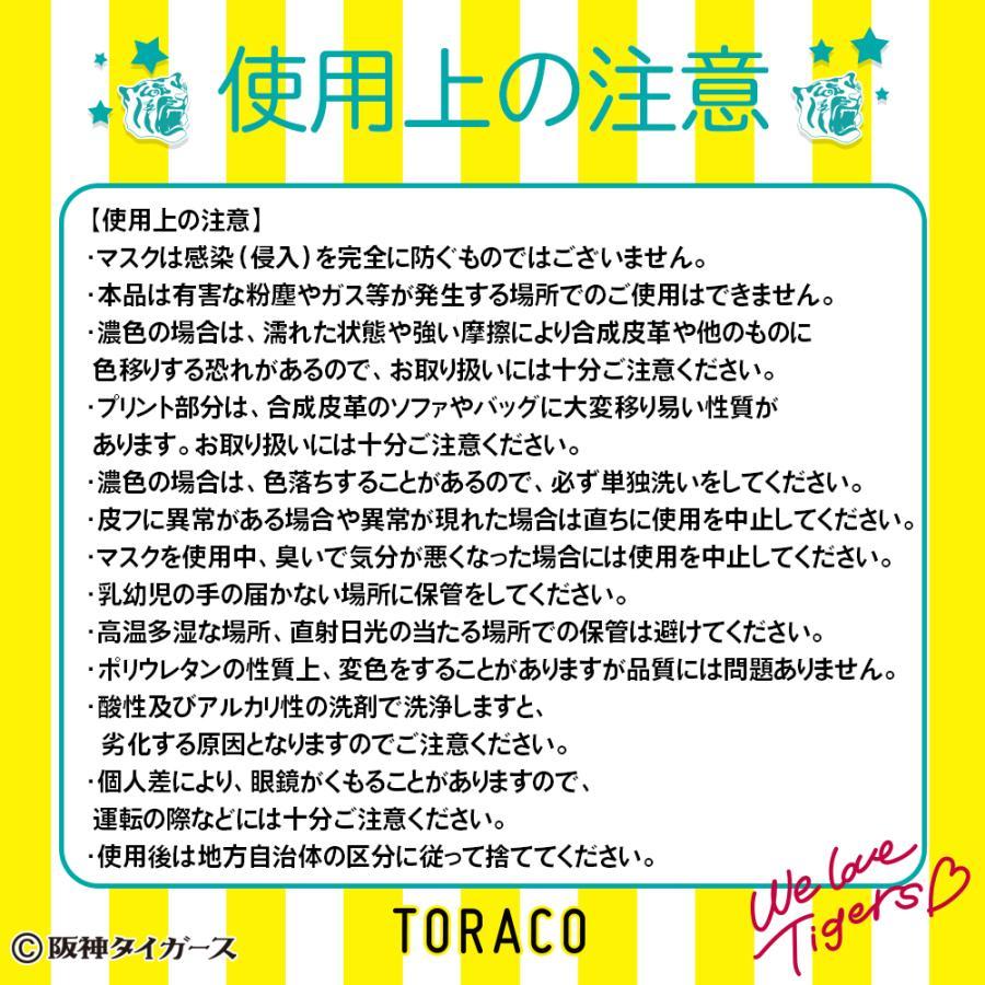 TORACO 冷感 洗える マウスカバー 阪神タイガース 阪神グッズ 子供用 Sサイズ|hangaa|08