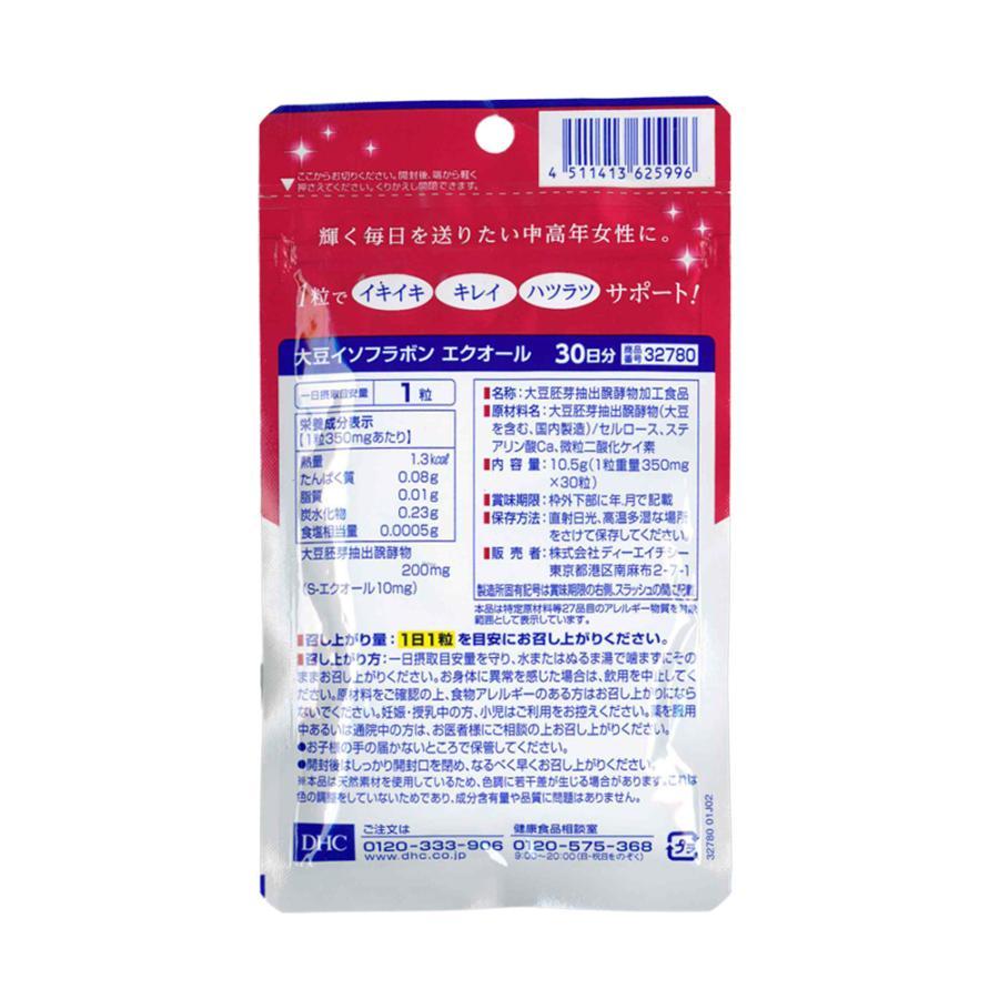 大豆イソフラボン エクオール DHC サプリ ハードカプセル サプリメント 30日分 2セット|hangaa|02