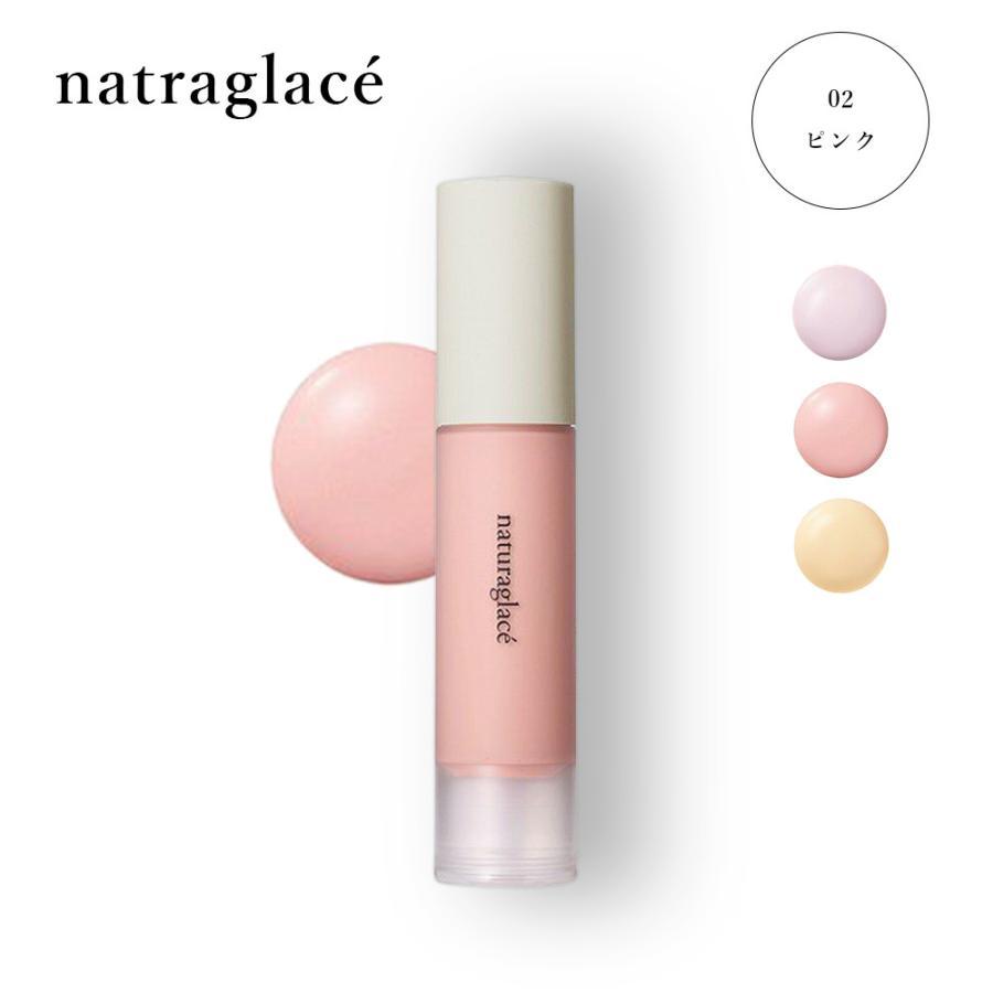 ナチュラグラッセ ベースメイク カラーコントロールベース 02 ピンク 化粧下地 naturaglace SPF32 PA++ UV|hangaa