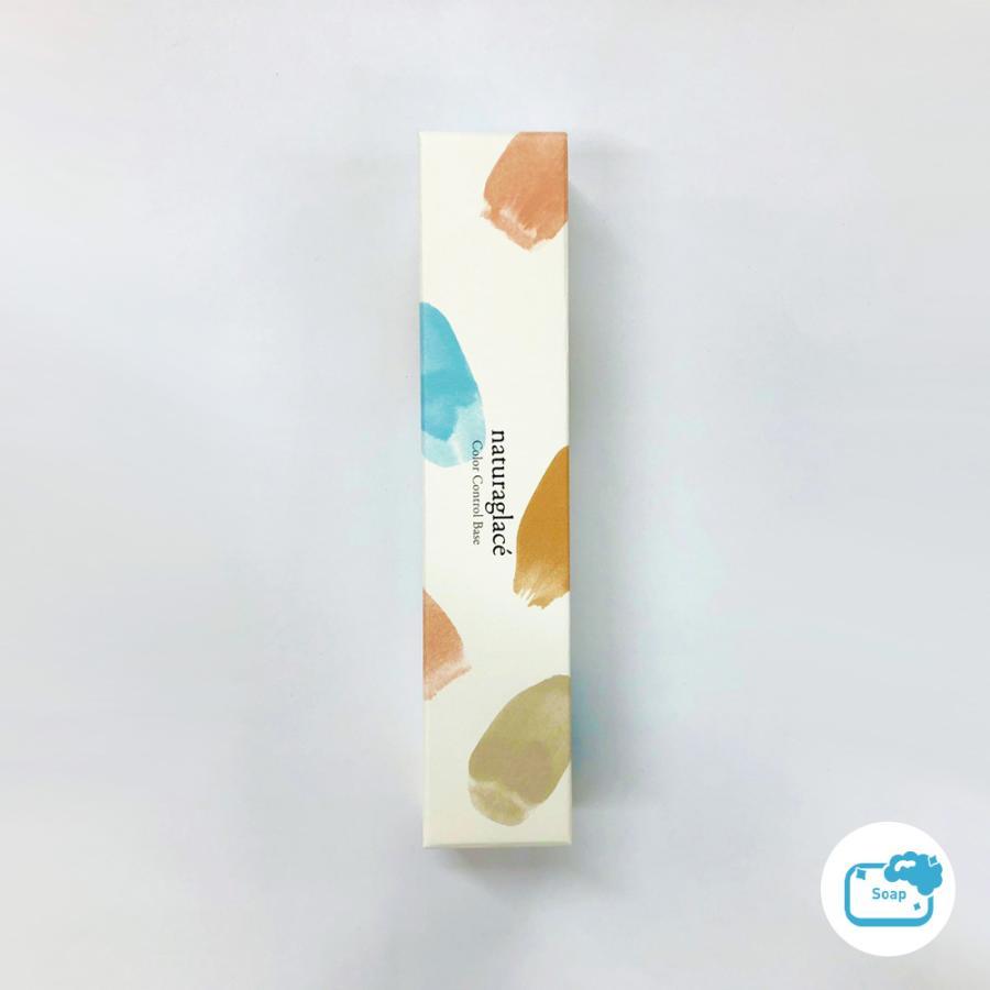 ナチュラグラッセ ベースメイク カラーコントロールベース 02 ピンク 化粧下地 naturaglace SPF32 PA++ UV|hangaa|02