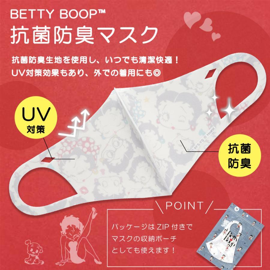 マスク BETTY BOOP 抗菌防臭 キャラクターマスク 大人気 hangaa 02
