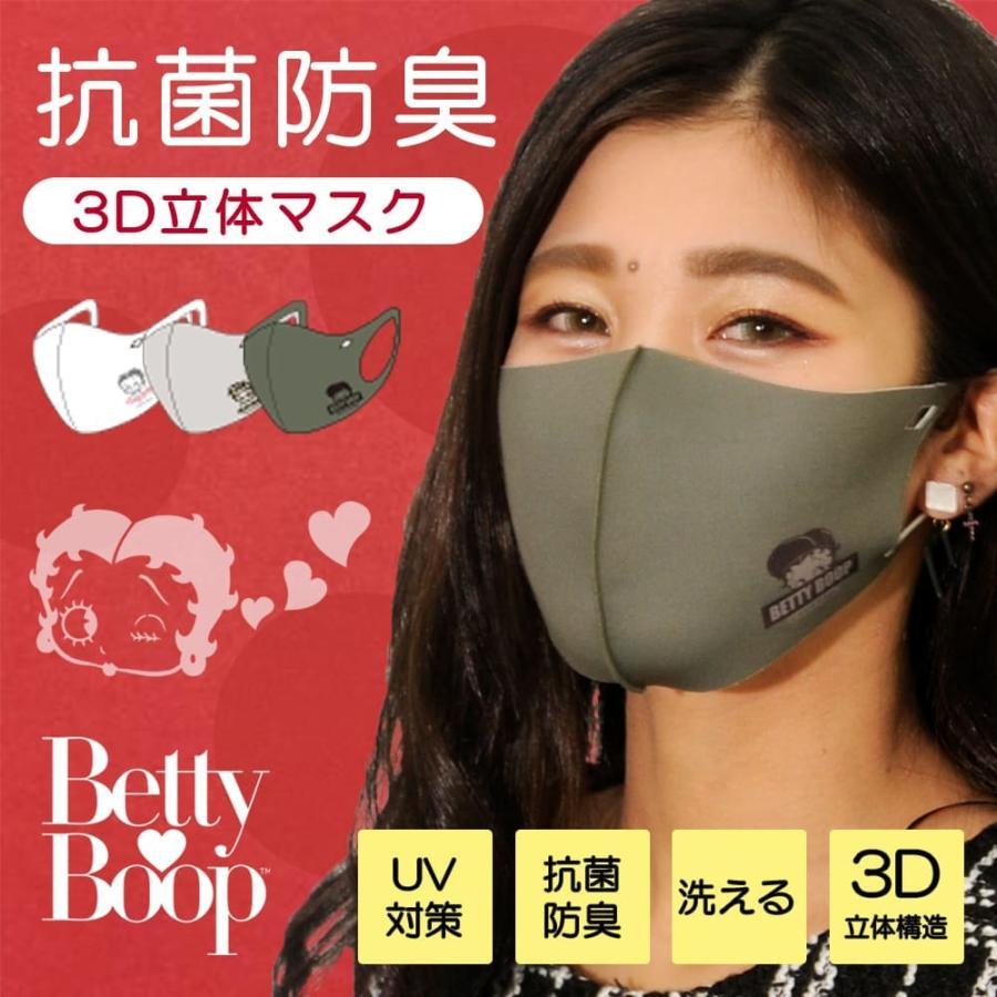 マスク BETTY BOOP 抗菌防臭 キャラクターマスク 大人気 hangaa